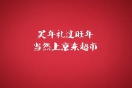 京东超市多少包邮?京东商城运费计算方式?
