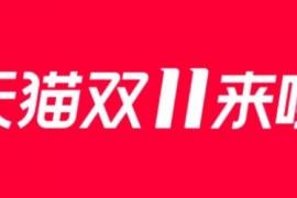2020淘宝天猫双十一红包活动领取攻略 赢双十一清空购物车入口