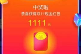 双十一1111红包怎么领?1111红包真的吗?