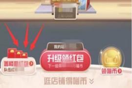 淘宝盖楼红包怎么领取?如何利用红包快速盖楼?