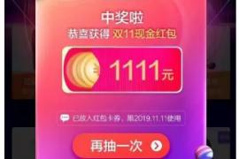 天猫京东双十一红包活动超强领取攻略 淘宝双11愿望清单预售玩法介绍
