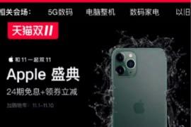 双11iphone11会降多少?苹果优惠券怎么抢?