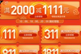 2020京东双十一亿元补贴,天猫双十一红包百亿购
