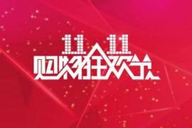 京东双11什么时候开始?京东双11有哪些优惠活动?