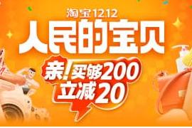 2020淘宝双十二红包活动品类预售加购 淘宝双十二红包在哪领?