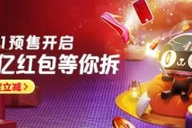 2020年天猫双十一红包活动最全攻略,做淘宝双11合伙人领大奖分20亿!
