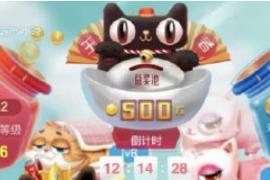 618叠猫猫每个人能分到多少钱?叠猫猫红包大吗?