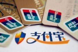 支付宝备用金可以存入银行卡吗?如何存入银行卡?