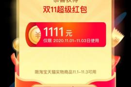天猫双十一2020淘宝双11红包口令 京东双十一活动网购安全指南