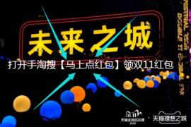 天猫双十一红包/京东双11红包活动预售入口