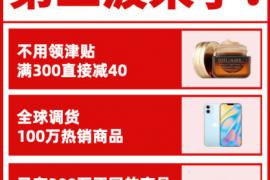 2020淘宝天猫双十一抢红包 双十一省钱购物攻略 领取大额5折券指南