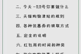 天猫双十一红包怎么领京东有关淘宝双十一活动攻略