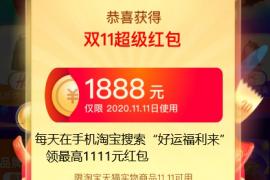 京东红包双十一预售和当天哪个便宜双11省钱攻略