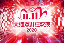 2020年双十一狂欢夜什么时候播出