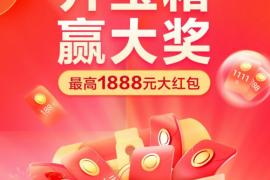 2020淘宝双十一省钱指南活动攻略 今年天猫双十一红包口令是什么怎么领