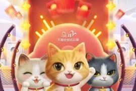 淘宝星猫秀怎么退出比赛