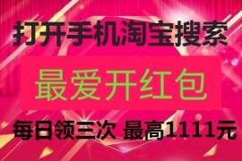 京东淘宝天猫双十一11红包活动主要看点