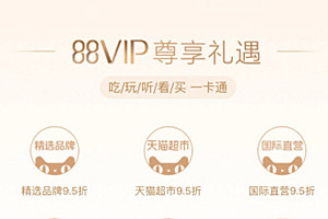 淘宝88vip会员值得买吗?具体情况分析