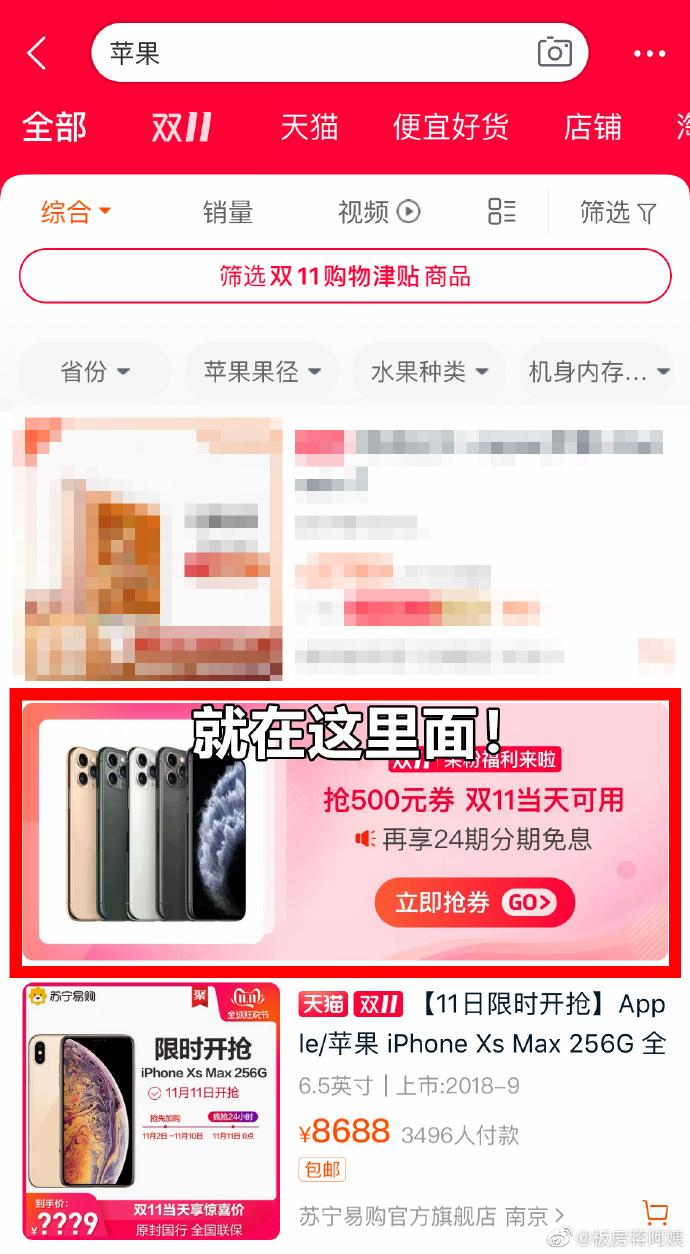双11iphone11会降多少?苹果优惠券怎么抢?.jpg