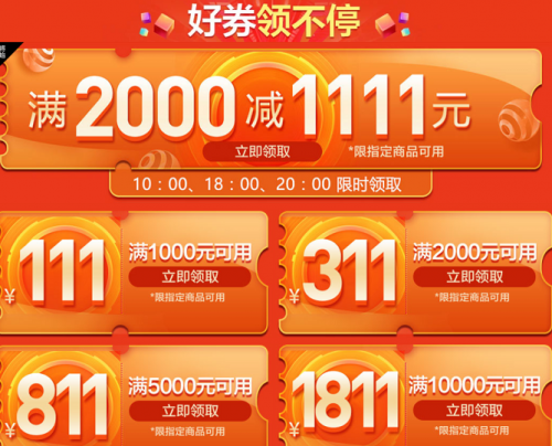 京东双十一亿元补贴