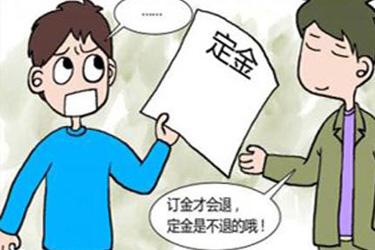 <a href='http://www.cdseozy.com/' target='_blank'><u>淘宝618</u></a>定金可以退吗?有什么法子?