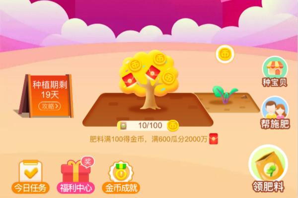 双十一种红包树怎么玩?入口在哪里?.jpg