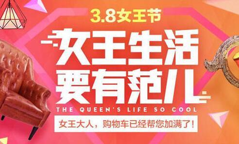 2020淘宝三八女王节活动招商要求