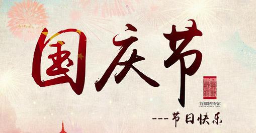 淘宝国庆节有活动吗?十月份淘宝活动有哪些?