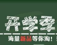 2020农村淘宝开学季活动怎么报名