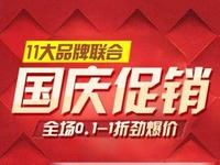 淘宝网国庆节有没有活动?