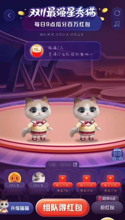 2020双十一超级星秀猫怎么退队?淘宝超级星秀猫退队方法[多图]图片2